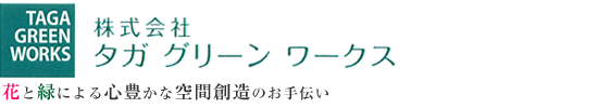株式会社 タガグリーンワークス